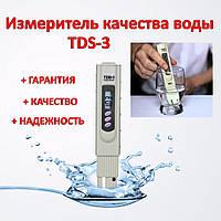TDS - 3 измеритель качества воды