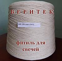 Фитиль для свечей крученый 250 текс  (20/5)