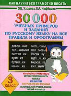 30 000 учебных примеров и заданий по русскому языку, 3 класс. О.В. Узорова, Е. А. Нефёдова, фото 1