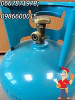 Газовый польский пропановый баллон 5 кг ( 12 литров) с большим вентилем