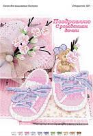 """Поздравительная схема для вышивки бисером """"Поздравляю с рождением дочки"""""""