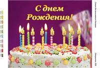 """Поздравительная схема для вышивки бисером """"С Днем Рождения"""""""