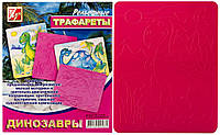 """Трафарет рельефный """"Динозавры"""" большой """"ЛУЧ"""""""