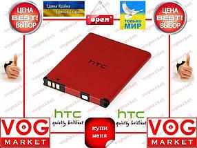 Аккумулятор HTC A320e (BL01100, BA S850) Оригинал