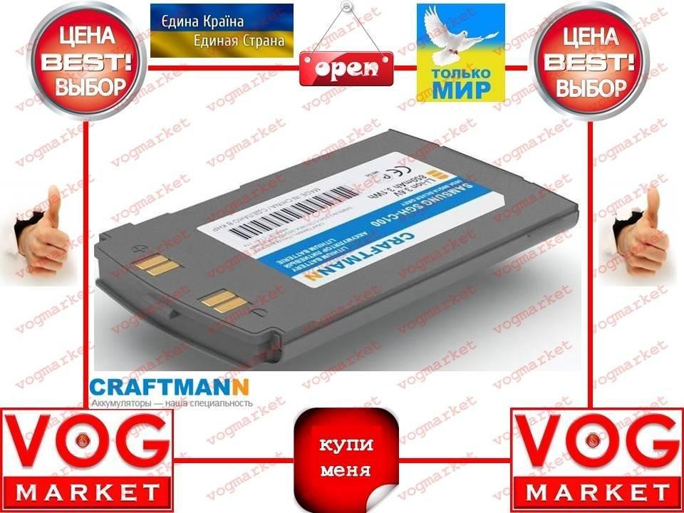 Аккумулятор Craftmann Samsung C100 850mAч BST1807DE