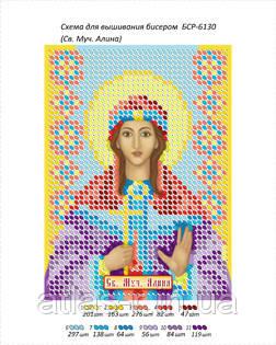"""Схема для вышивки бисером именной иконы """"Св. Муч. Алина"""""""