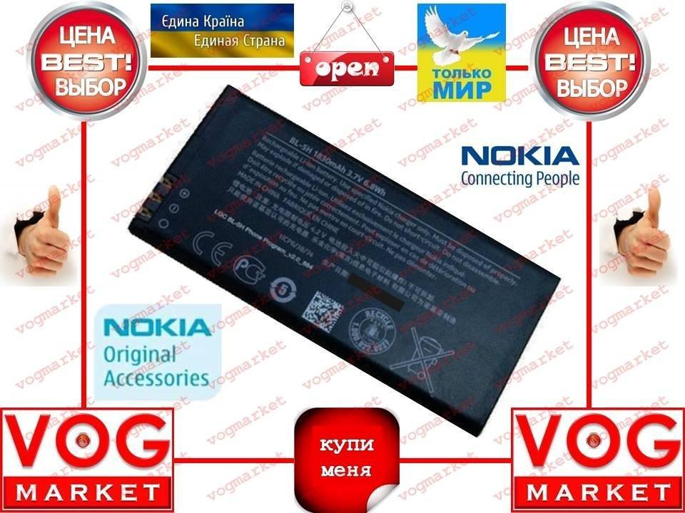 Аккумулятор Nokia BL-5H Оригинал