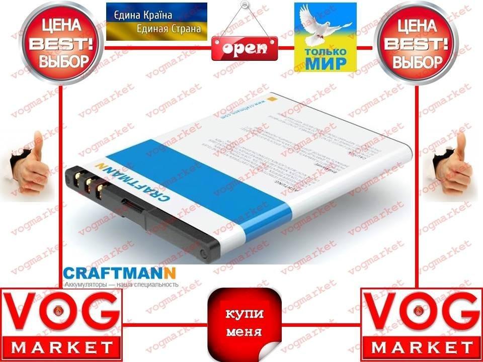 Аккумулятор Craftmann Nokia BV-4D 1400mAч