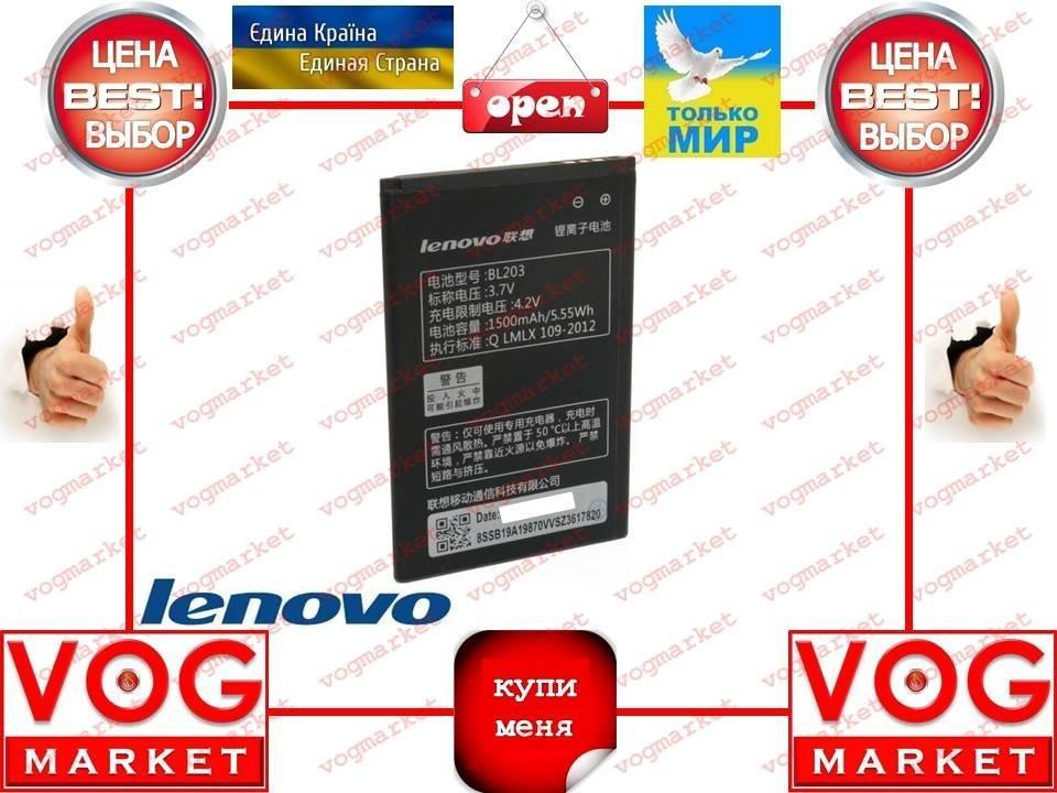 Аккумулятор Lenovo BL203 (A369)