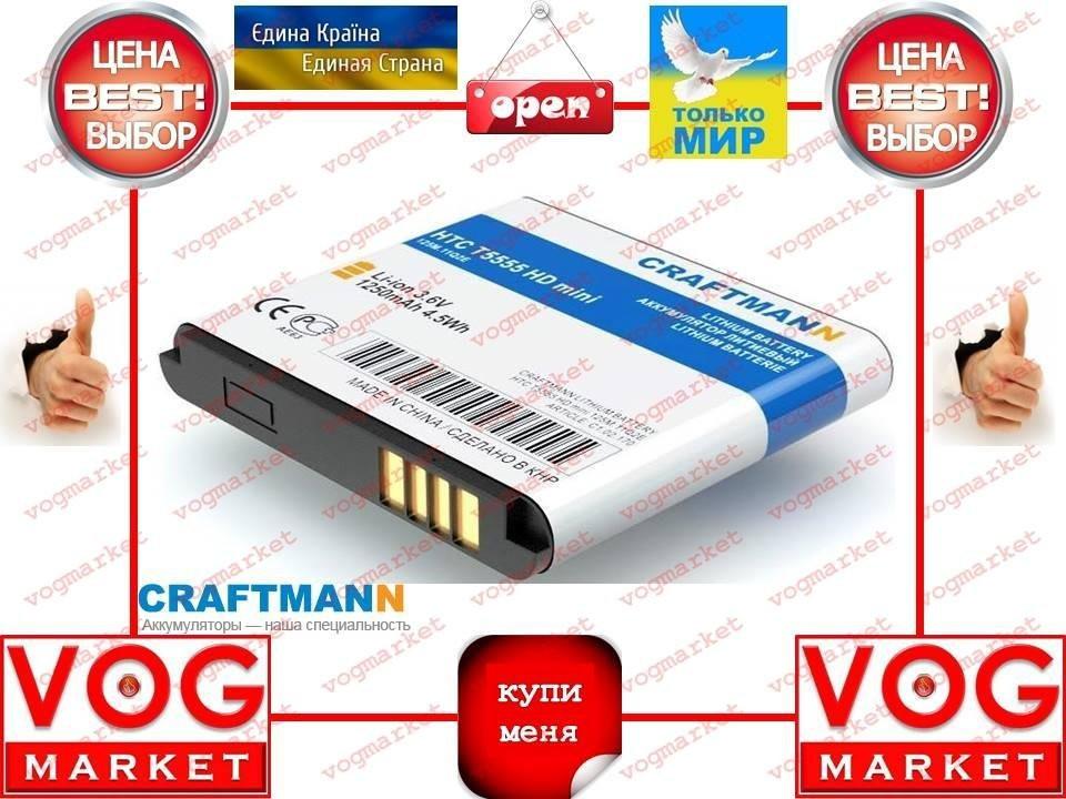 Аккумулятор Craftmann HTC T5555 HD mini (BB92100) 1150mAч
