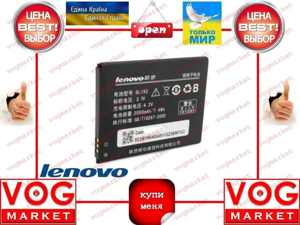 Аккумулятор Lenovo BL192 (A680) Оригинал