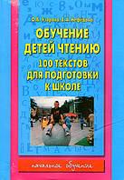 Обучение детей чтению. 100 текстов для подготовки к школе. О.В. Узорова, Е. А. Нефёдова