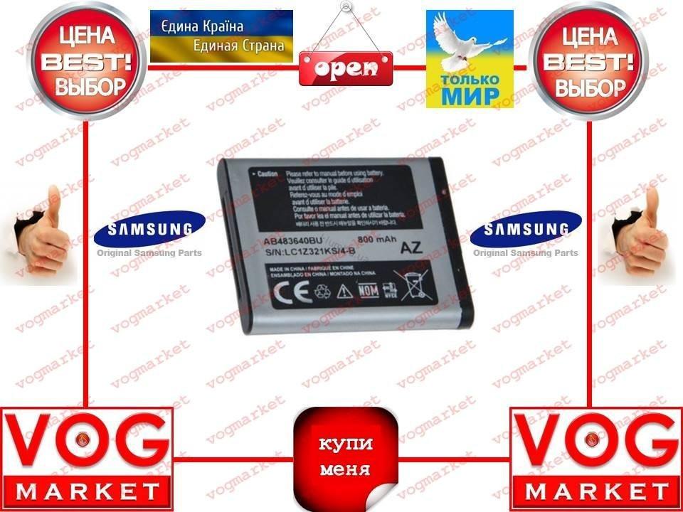 Аккумулятор Samsung AB483640DC (E200) Оригинал