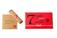 Набор шоколадок с педсказаниями 7 Сторон Моей Любви HappyBag