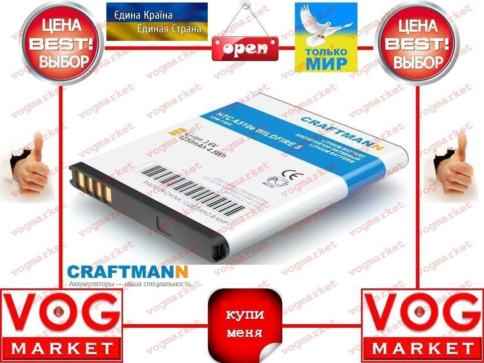 Аккумулятор Craftmann HTC A510e Wildfire (BD29100) 1250mAч