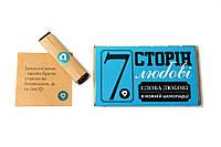 Набор шоколадок с предсказаниями 7 Сторон Любви HappyBag