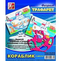 """Трафарет фигурный """"Кораблик и  друзья""""  """"ЛУЧ"""""""