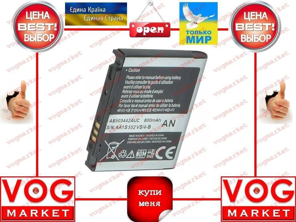 Аккумулятор Samsung AB503442CE (D900) Оригинал