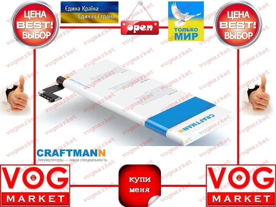 Аккумулятор Craftmann Apple iPhone 4G 1300mAч
