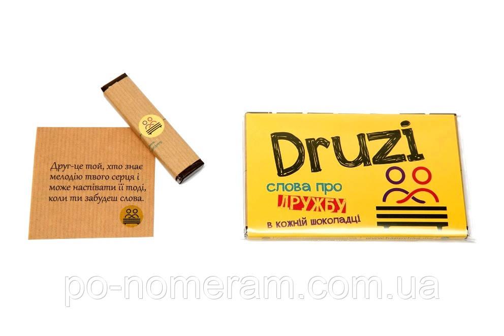 Набор шоколадок с предсказаниями Druzi HappyBag
