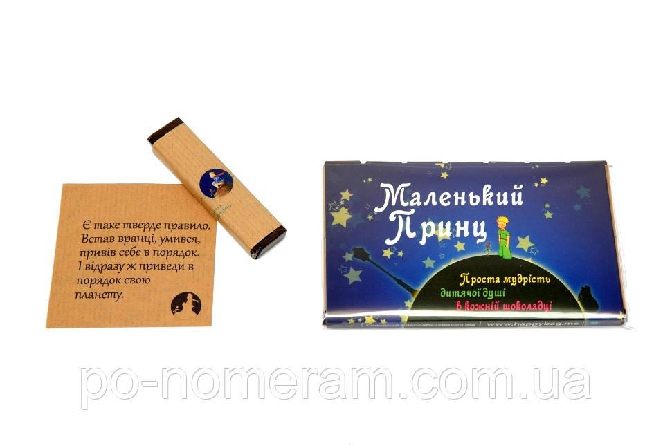 Набор шоколадок с предсказаниями Маленький Принц HappyBag