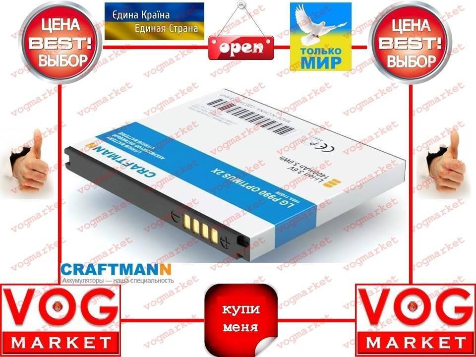 Аккумулятор Craftmann LG P990 (FL-53HN) 1400mAч