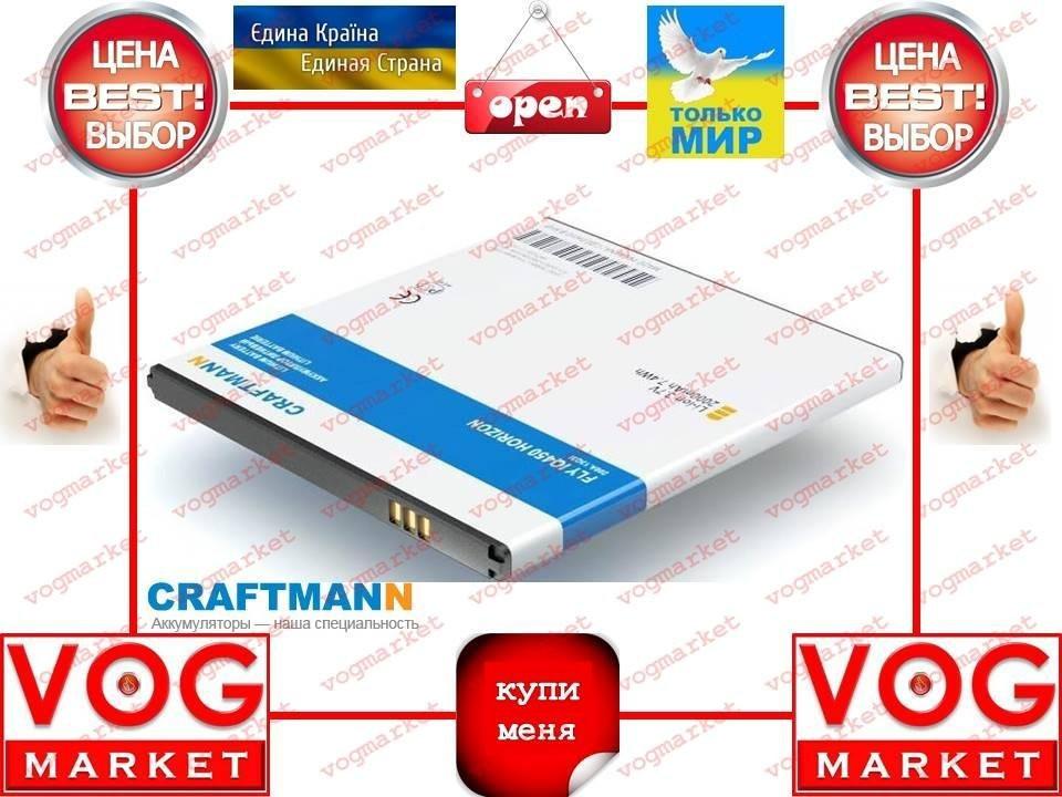 Аккумулятор Craftmann Fly BL4251 (IQ450) 2000mAч