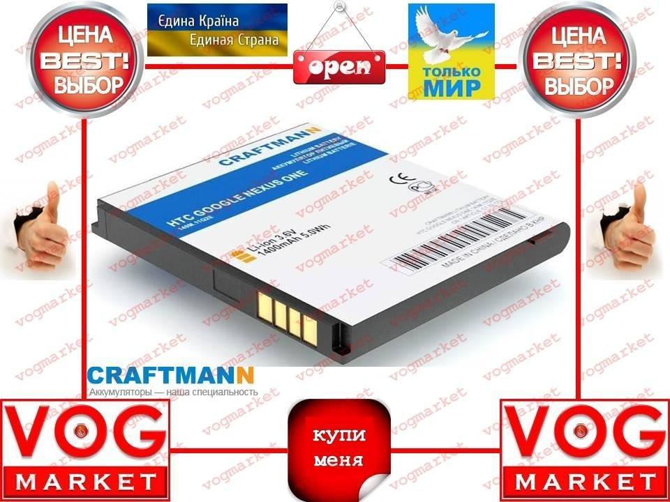 Аккумулятор Craftmann HTC Google Nexus (BB99100) 1400mAч