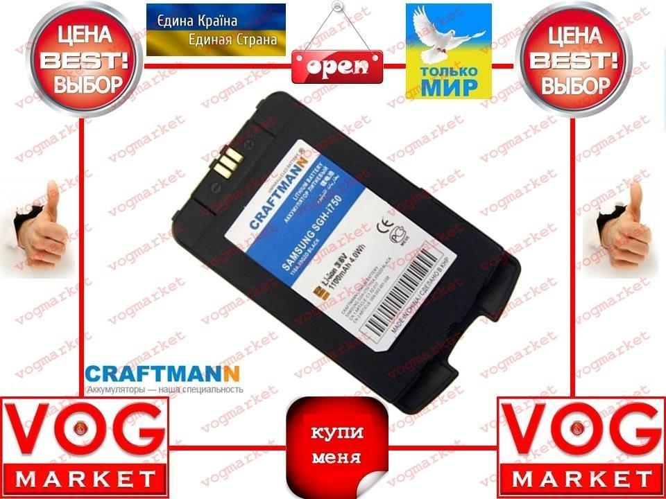 Аккумулятор Craftmann Samsung i750 1100mAч BST366BBE