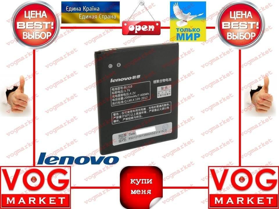 Аккумулятор Lenovo BL210 (S820)