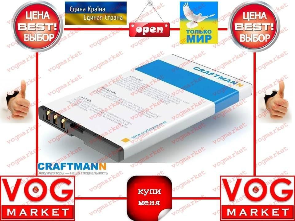 Аккумулятор Craftmann Nokia BL-4U 1200mAч