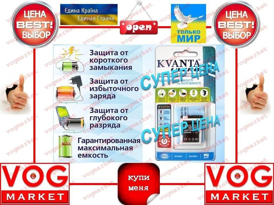 Аккумулятор KVANTA Ultra NOKIA BL-4S