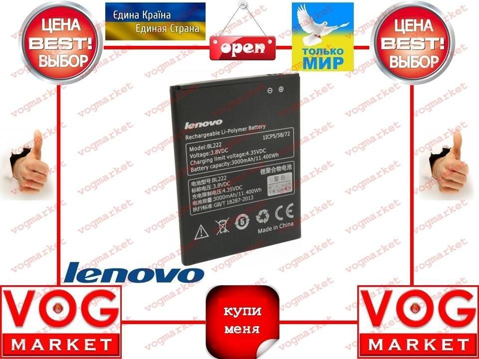 Аккумулятор Lenovo BL222 (S660) Оригинал