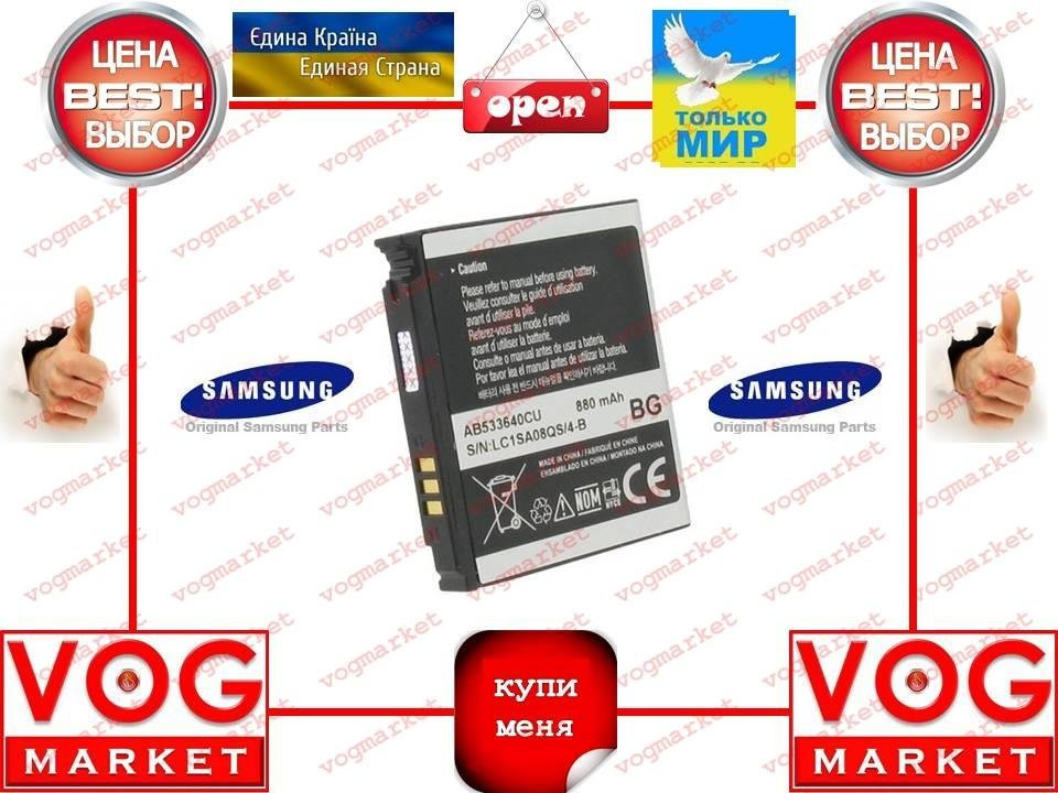 Аккумулятор Samsung AB533640CU (S3600) Оригинал