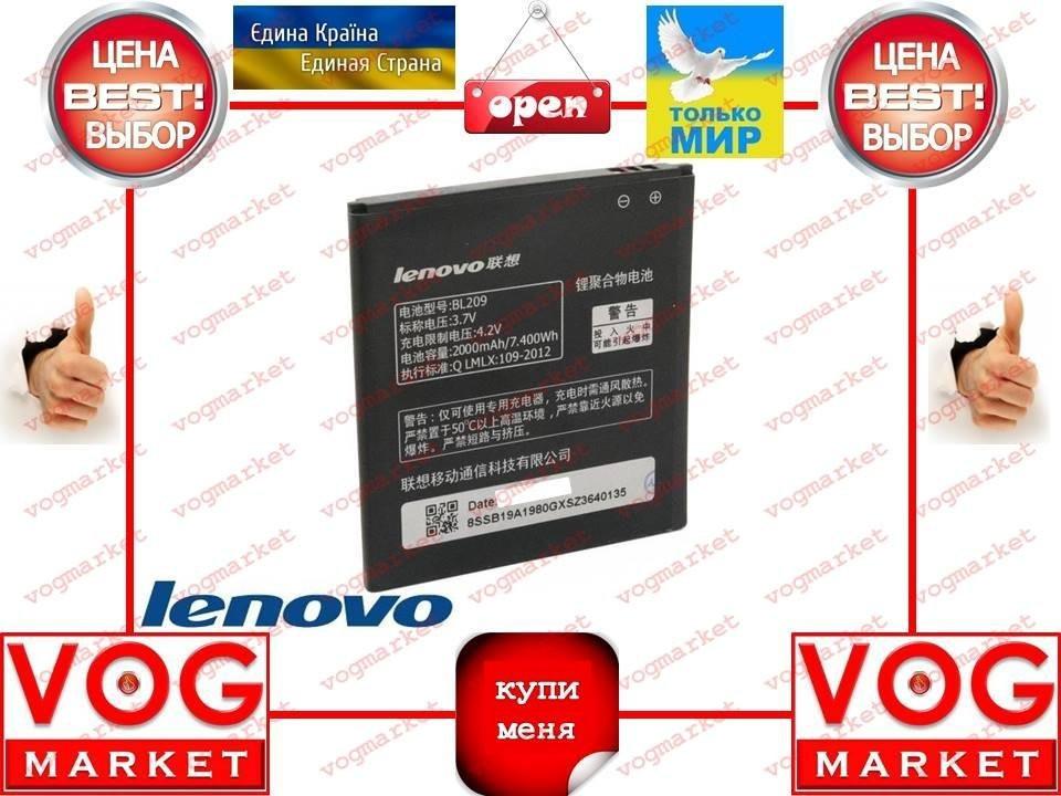 Аккумулятор Lenovo BL209 (A706) Оригинал