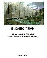 Бизнес-план (ТЭО). Овощехранилище. Плодоовощехранилище. Хранение плодов яблок, овощей борщового набора.РГС,ULO