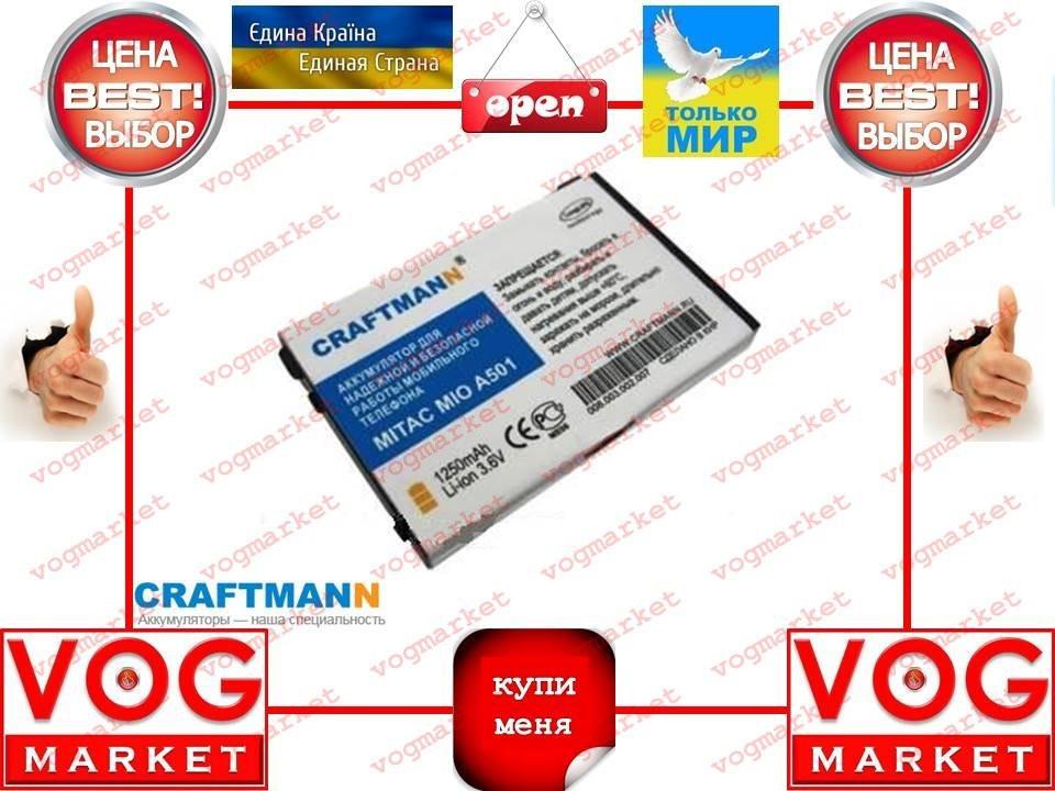 Аккумулятор Craftmann MiTAC MIO A501 1250mAч