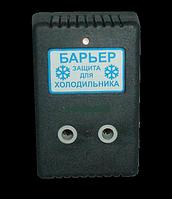 Барьер-защита для холодильника Киев