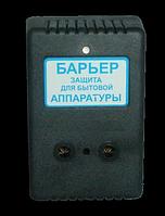 Барьер-защита для бытовой аппаратуры Киев