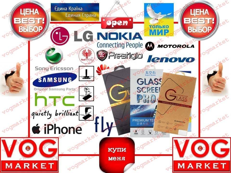 Защитное cтекло LG L BELLO D331 D335