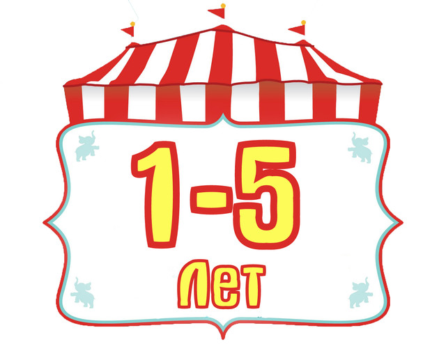 Детский праздник для детей 1,2,3,4,5,лет,аниматоры киев