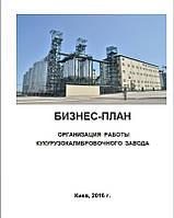 Бизнес – план (ТЭО). Кукурузокалибровочный (семенной) завод