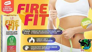 Капли для похудения Fire Fit эффективное средство для похудения, препарат для борьбы с лишним весом