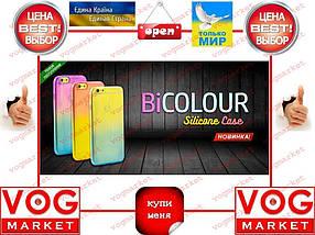Силикон iPhone 5 Bicolour