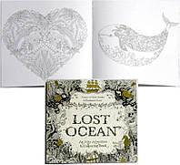 """Раскраска 691 """"Океан"""" (антистресовые) 96 картин 48 листов 120г/м2 25х25см в папке уп12"""