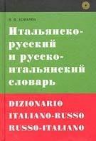 Итальянско-русский и русско-итальянский словарь / Dizionario italiano-russo russo-italiano  В. Ф. Ко