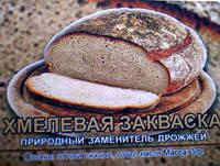 Закваска Хмелевая (для бездрожжевого хлеба, 3 гр)