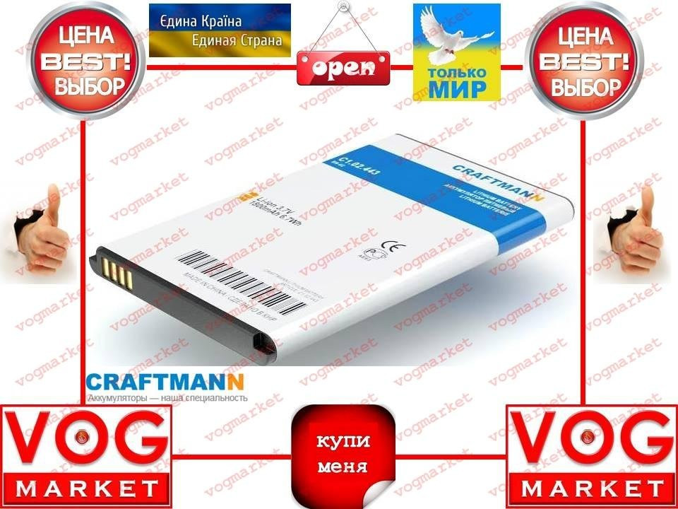 Аккумулятор Craftmann Nokia BN-02 2000mAч
