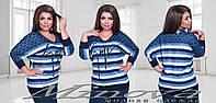 Женская батальная кофта в синею полоску