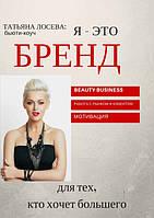 Мастер- класс по макияжу от Татьяны Лосевой c косметикой FM WORLD. (makeup)